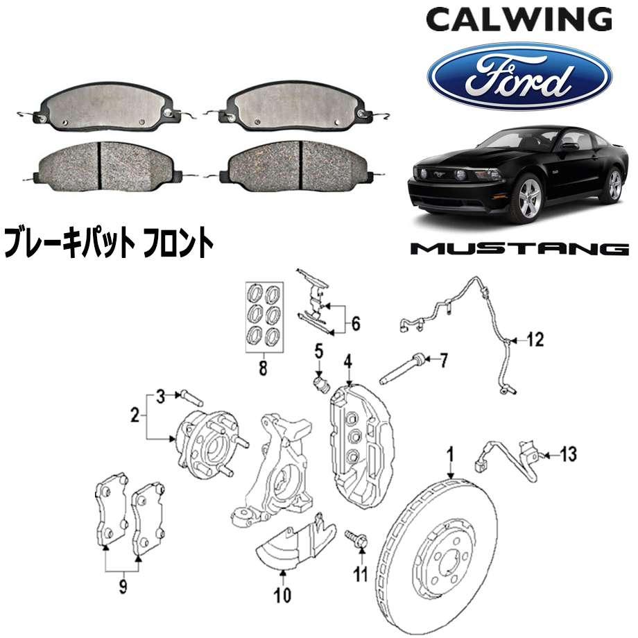 FORD/フォード MUSTANG/マスタング '05y-'14y | ブレーキパット フロント FORD純正品 【アメ車パーツ】