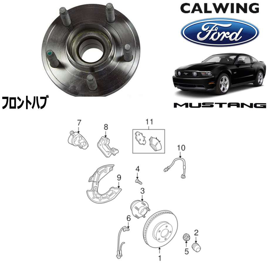 FORD/フォード MUSTANG/マスタング '05y-'14y | フロントハブ FORD純正品 【アメ車パーツ】