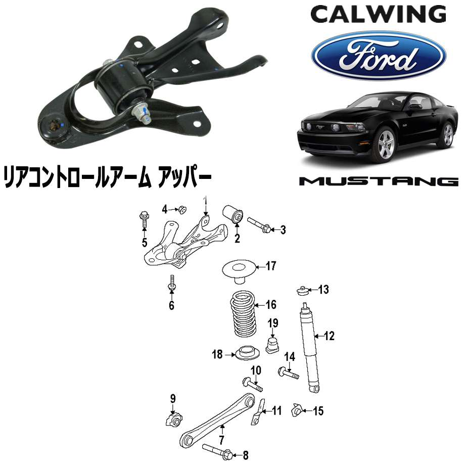 FORD/フォード MUSTANG/マスタング '05y-'14y | リアコントロールアーム アッパー FORD純正品 【アメ車パーツ】