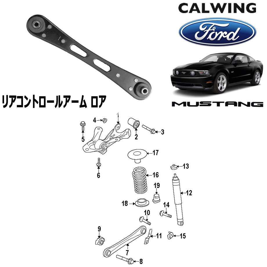 FORD/フォード MUSTANG/マスタング '05y-'14y | リアコントロールアーム ロア FORD純正品 【アメ車パーツ】