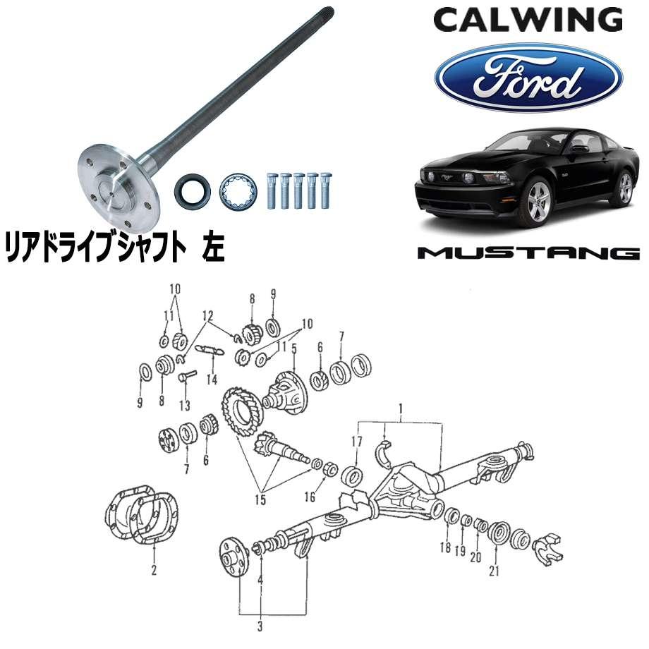 FORD/フォード MUSTANG/マスタング '05y-'14y | ドライブシャフト リア 左 FORD純正品 【アメ車パーツ】