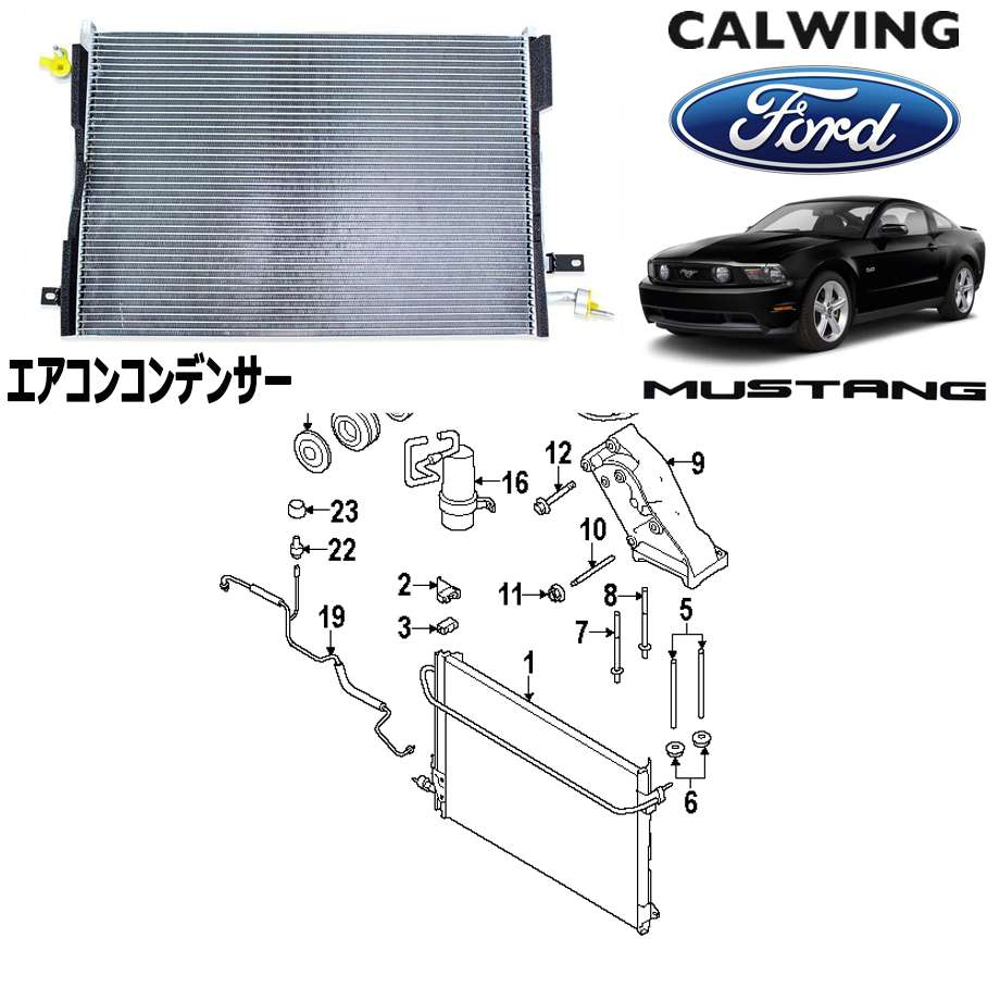 FORD/フォード MUSTANG/マスタング '05y-'14y | エアコンコンデンサー FORD純正品 【アメ車パーツ】