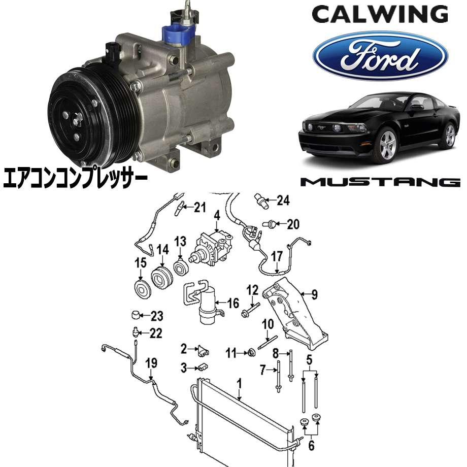 FORD/フォード MUSTANG/マスタング '05y-'14y | エアコンコンプレッサー FORD純正品 【アメ車パーツ】