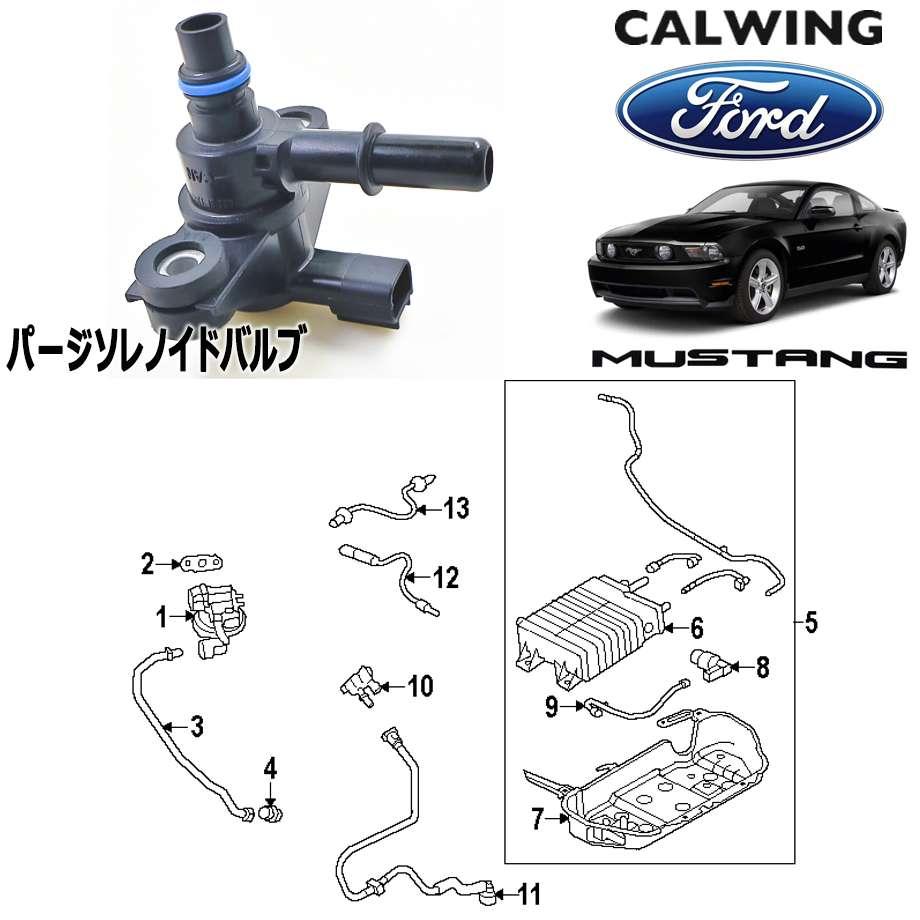 FORD/フォード MUSTANG/マスタング '15y- | パージソレノイドバルブ FORD純正品 【アメ車パーツ】