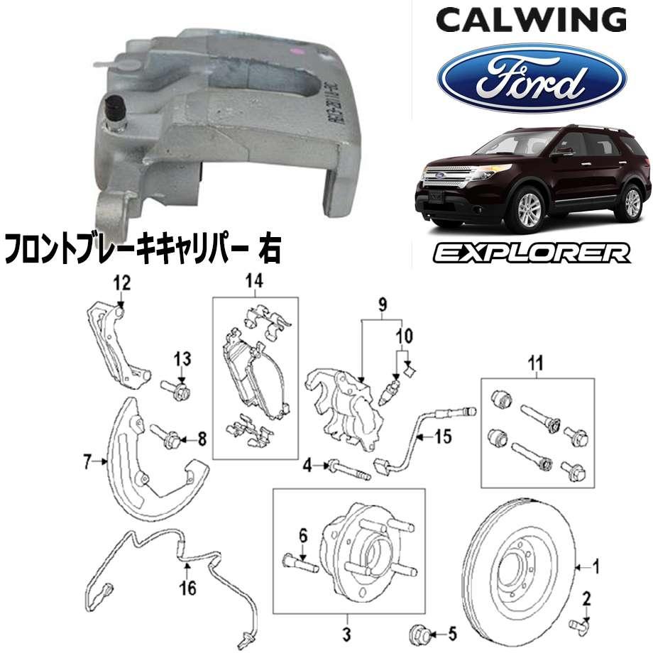 FORD/フォード EXPLORER/エクスプローラー '11y-'14y | ブレーキキャリパー フロント 右 FORD純正品 【アメ車パーツ】