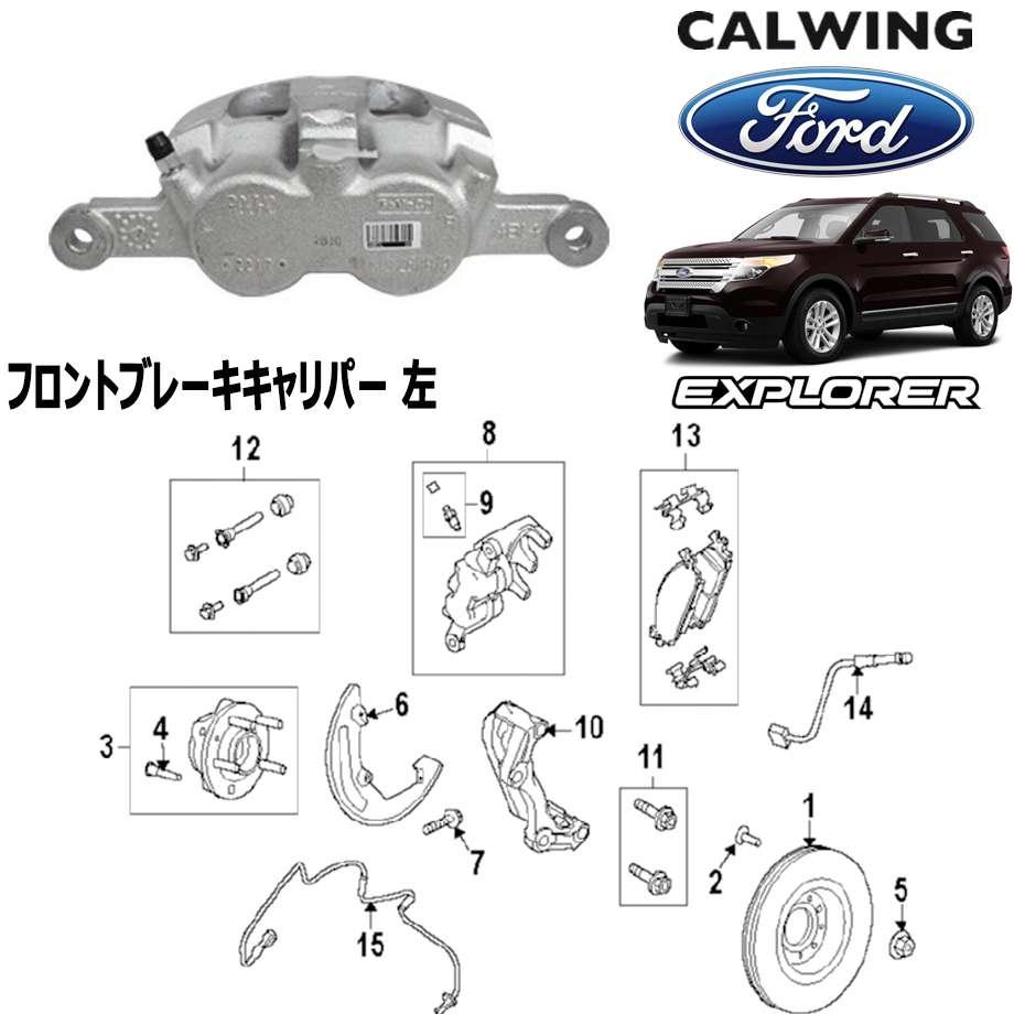 FORD/フォード EXPLORER/エクスプローラー '11y-'14y | ブレーキキャリパー フロント 左 FORD純正品 【アメ車パーツ】