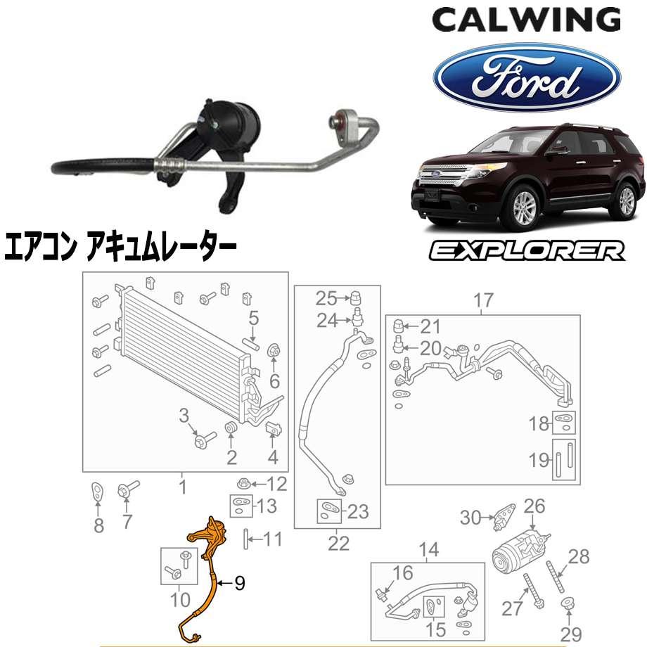FORD/フォード EXPLORER/エクスプローラー '11y-'14y | エアコン アキュムレーター FORD純正品 【アメ車パーツ】