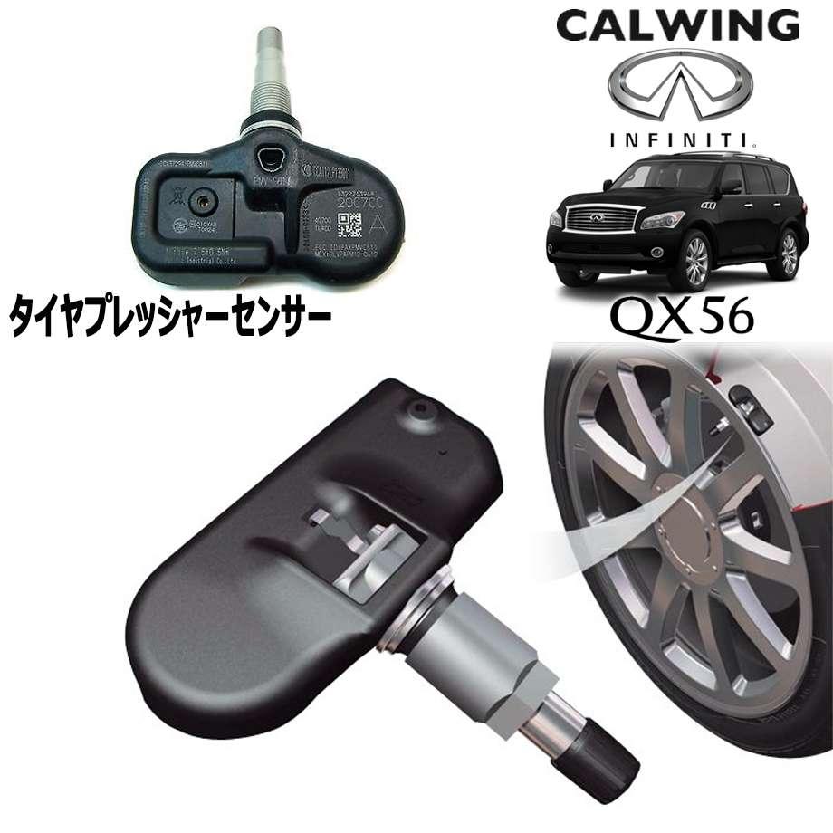 INFINITI/インフィニティ QX56 '11y-   タイヤプレッシャーセンサー 空気圧センサー TPMS 純正品【逆輸入車パーツ】