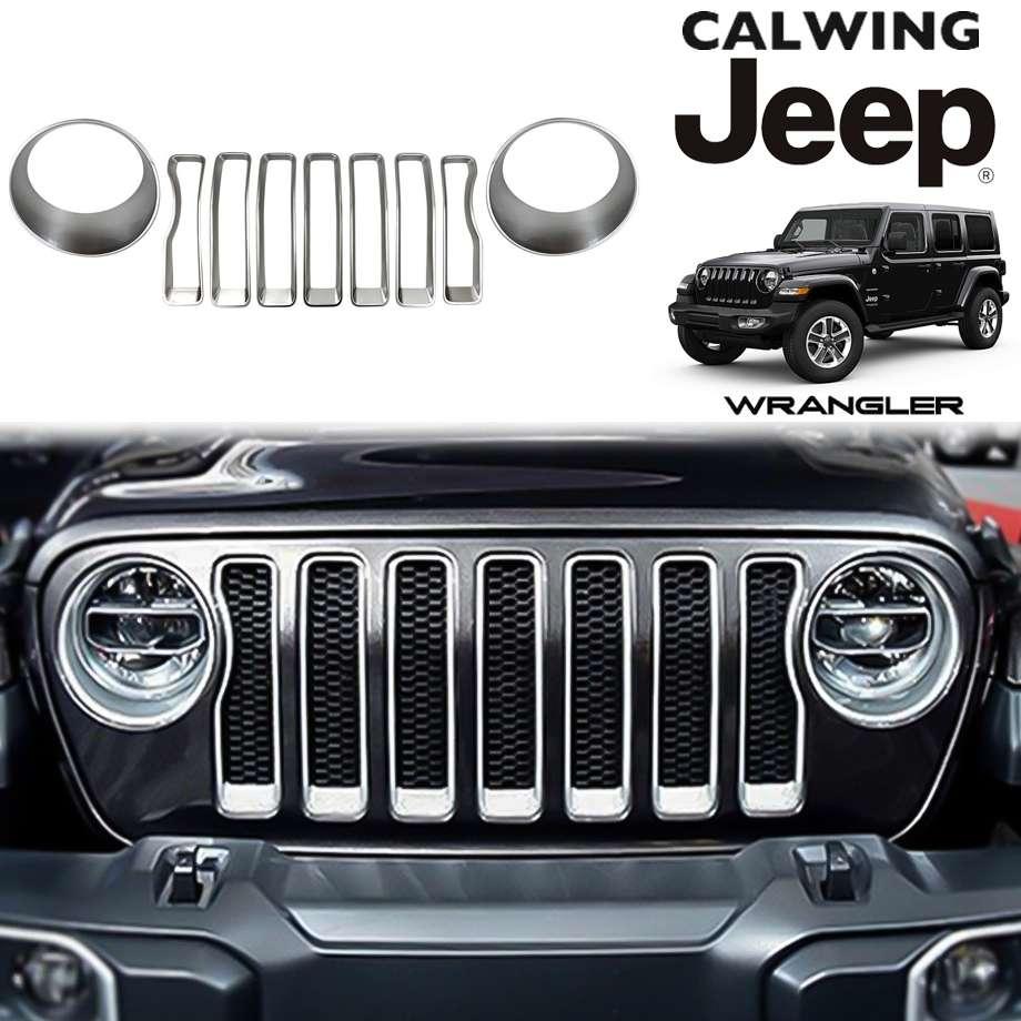 JEEP/ジープ WRANGLER/ラングラー JL '18y- | フロント グリル&ヘッドライト インサート カバー トリム シルバーグロス 9PC セット【アメ車パーツ】