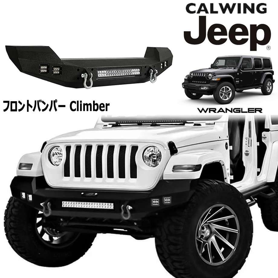 JEEP/ジープ WRANGLER/ラングラー JL '18y-   フロントバンパー CLIMBER 20インチ LEDライト CUBE LEDライト装備 【アメ車パーツ】