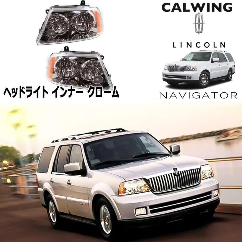 LINCOLN/リンカーン NAVIGATOR/ナビゲーター '03y-'06y   ヘッドライトセット インナークローム アフターマーケットパーツ【アメ車パーツ】