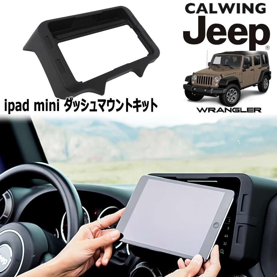 JEEP/ジープ WRANGLER/ラングラー JK '11y-'18y | ダッシュパネルマウントキットタブレットホルダー iPad MINI用 【アメ車パーツ】