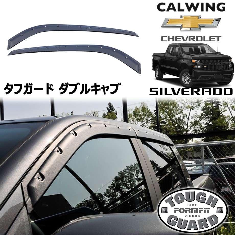 CHEVORET/シボレー C/K シルバラード ダブルキャブ '19y- | テクスチャードブラック フロント/リアウィンドウ ドアバイザー FormFit TOUGH GUARD【アメ車パーツ】