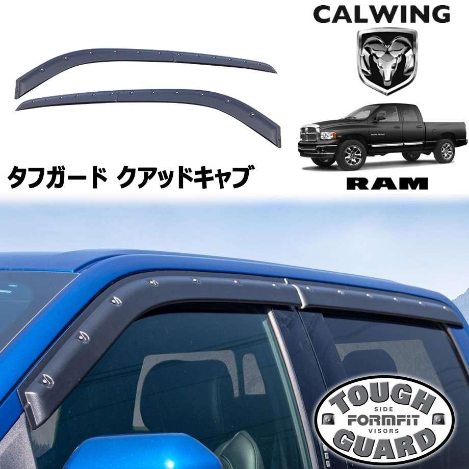 RAM TRUCKS/ラムピックアップトラック クアッドキャブ '09y-'18y | テクスチャードブラック フロント/リアウィンドウ ドアバイザー FormFit TOUGH GUARD【アメ車パーツ】