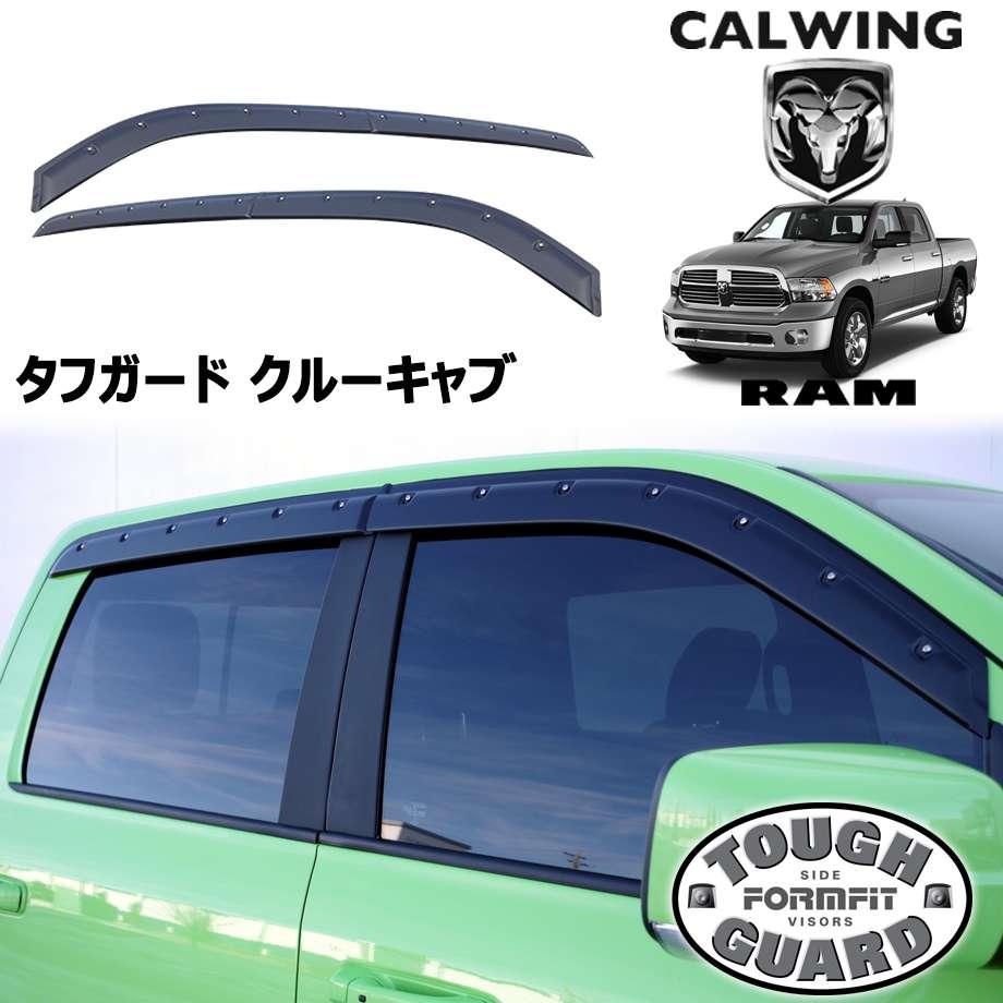 RAM TRUCKS/ラムピックアップトラック クルーキャブ '09y-'18y | テクスチャードブラック フロント/リアウィンドウ ドアバイザー FormFit TOUGH GUARD【アメ車パーツ】
