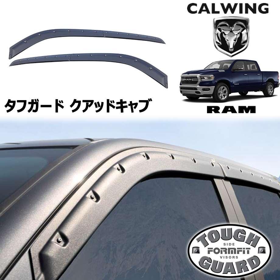 RAM TRUCKS/ラムピックアップトラック クアッドキャブ '19y- | テクスチャードブラック フロント/リアウィンドウ ドアバイザー FormFit TOUGH GUARD【アメ車パーツ】