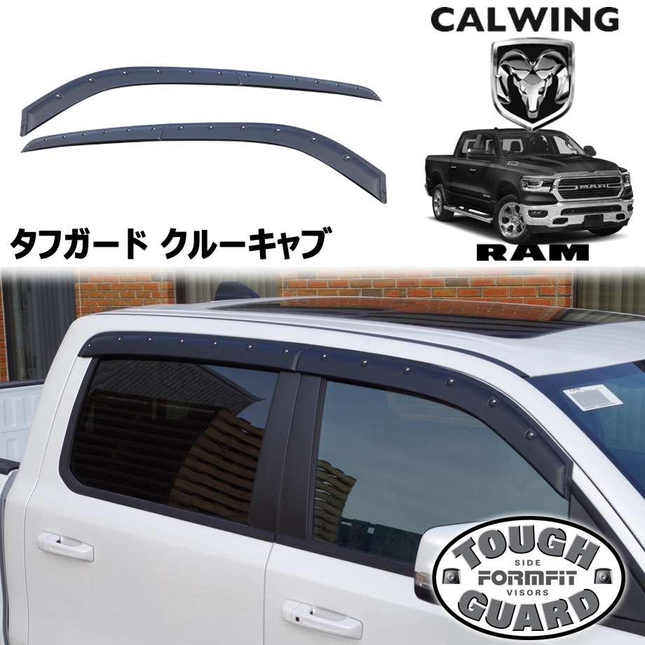 RAM TRUCKS/ラムピックアップトラック クルーキャブ '19y- | テクスチャードブラック フロント/リアウィンドウ ドアバイザー FormFit TOUGH GUARD【アメ車パーツ】