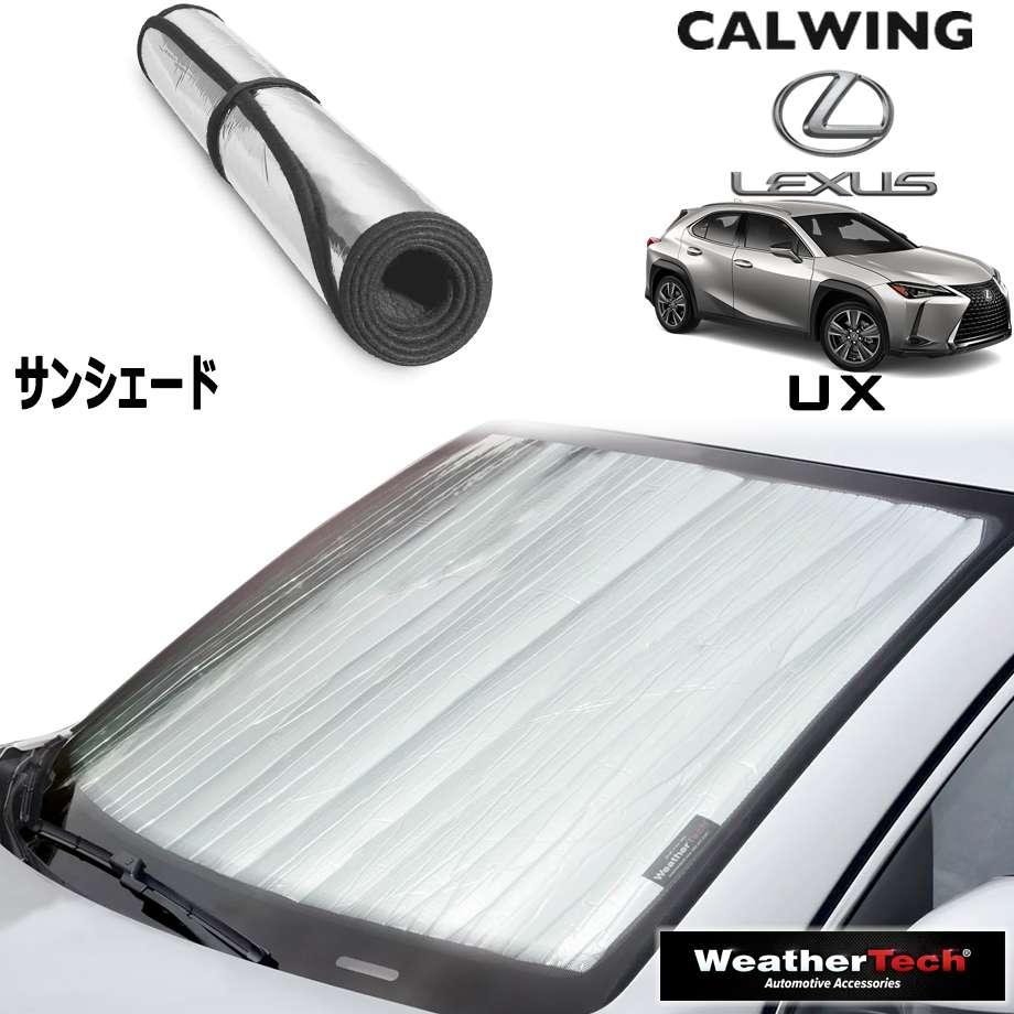 19y- レクサス UX 左ハンドル車 | サンシェード 高品質 バイザー固定不要 ウェザーテック