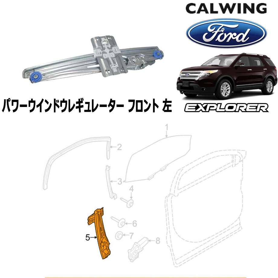 FORD/フォード EXPLORER/エクスプローラー '11y-'14y | パワーウインドウ レギュレーター フロント 左 FORD純正品 【アメ車パーツ】