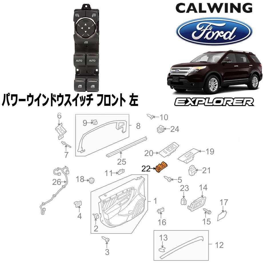 FORD/フォード EXPLORER/エクスプローラー '11y-'14y | パワーウインドウスイッチ フロント 左 FORD純正品 【アメ車パーツ】