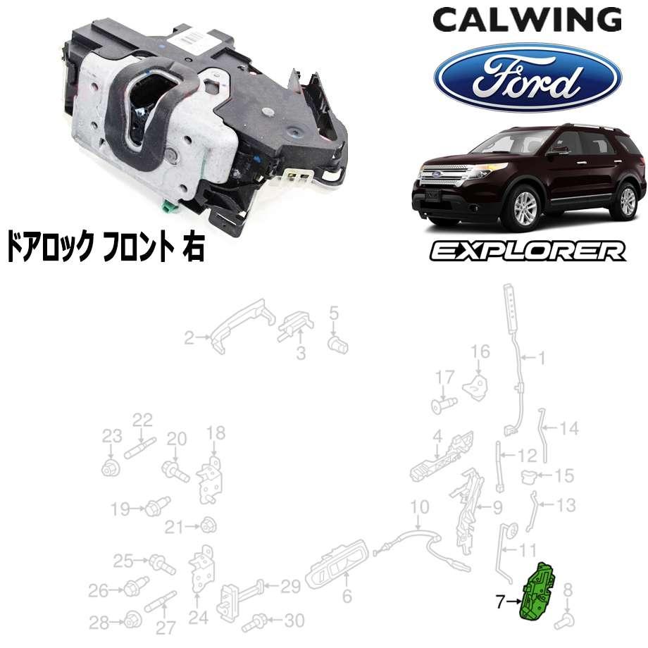 FORD/フォード EXPLORER/エクスプローラー '11y-'14y | ドアロック フロント 右 FORD純正品 【アメ車パーツ】