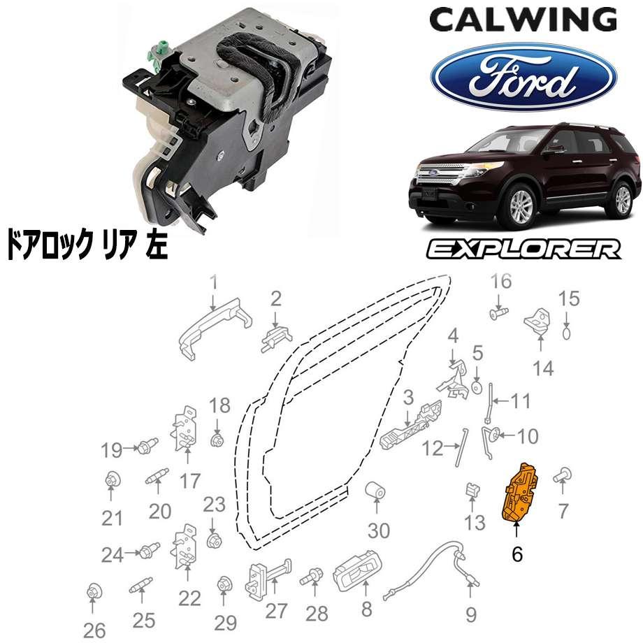 FORD/フォード EXPLORER/エクスプローラー '11y-'14y | ドアロック リア 左 FORD純正品 【アメ車パーツ】
