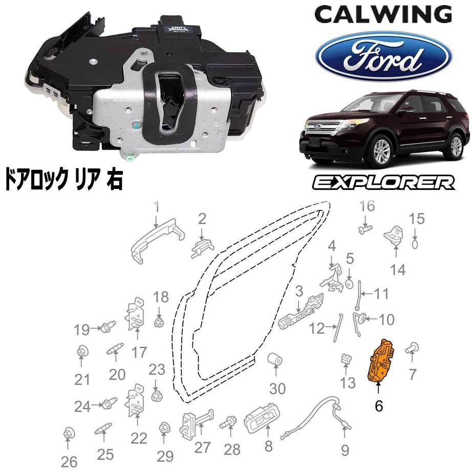 FORD/フォード EXPLORER/エクスプローラー '11y-'14y | ドアロック リア 右 FORD純正品 【アメ車パーツ】