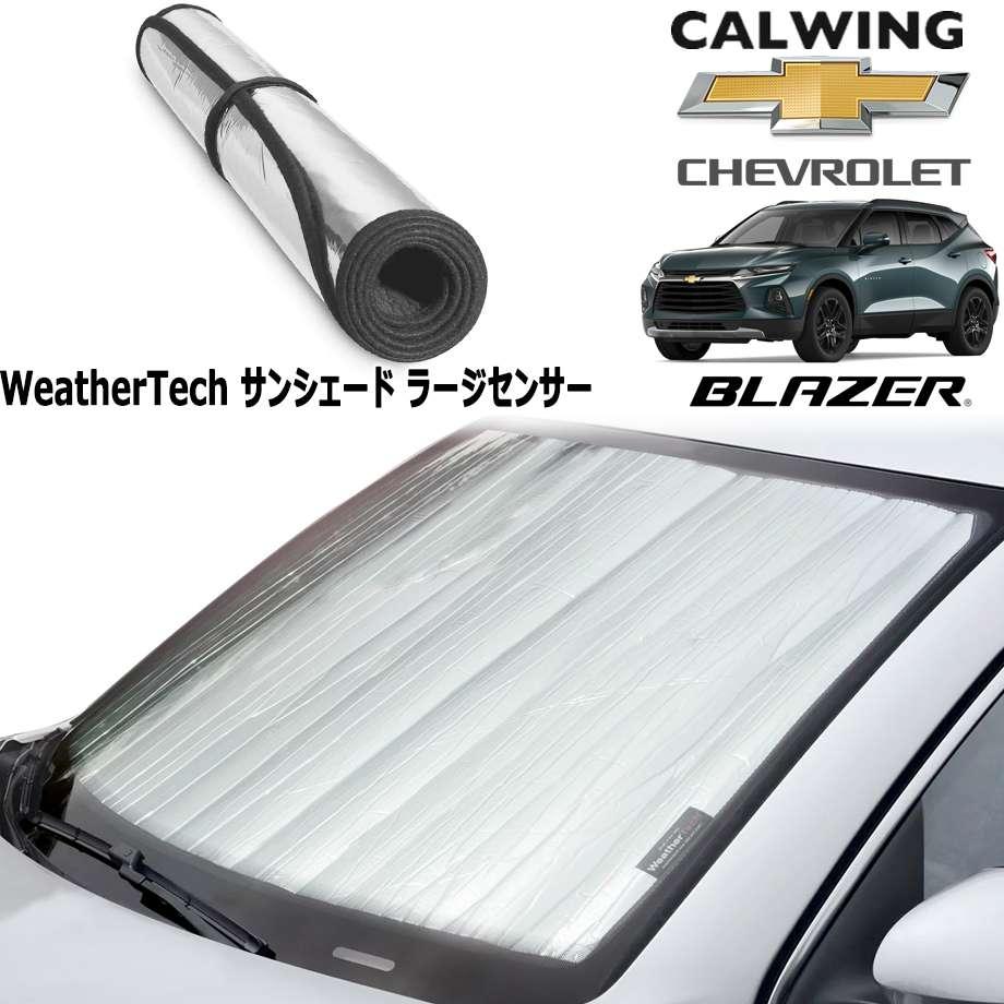 CHEVORET/シボレー BLAZER/ブレイザー '19y- | サンシェード ラージセンサー 高品質 バイザー固定不要 WeatherTech【アメ車パーツ】