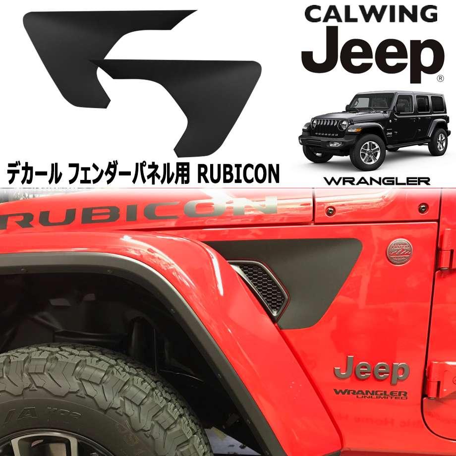 JEEP/ジープ WRANGLER/ラングラー JL '18y- | デカール フェンダーパネル RUBICON用 【アメ車パーツ】