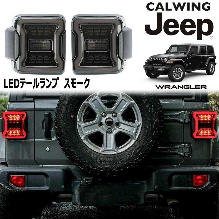 JEEP/ジープ WRANGLER/ラングラー JL '18y- | LEDテールライト スモーク 【アメ車パーツ】