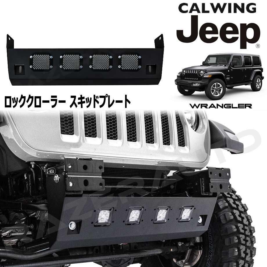 JEEP/ジープ WRANGLER/ラングラー JL '18y-   クローラ- スキッドプレート ライトマウントブラケット付き RAZER AUTO 【アメ車パーツ】