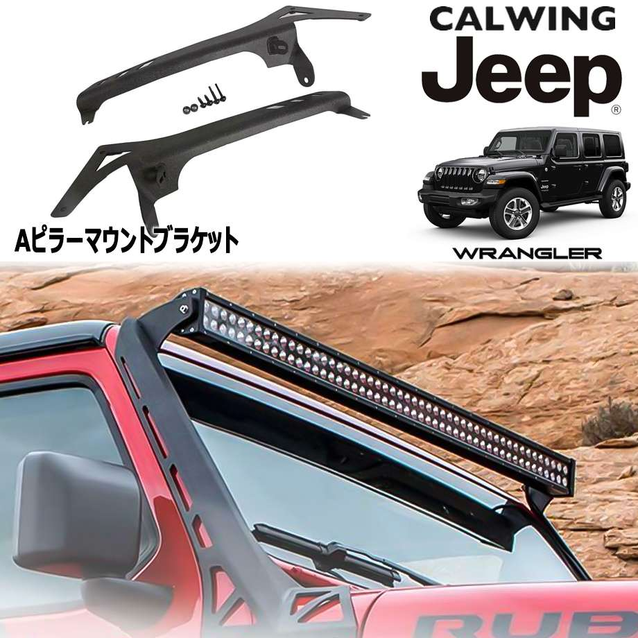 JEEP/ジープ WRANGLER/ラングラー JL '18y- | Aピラーマウント ライトバーブラケット ロアブラケット付属 【アメ車パーツ】