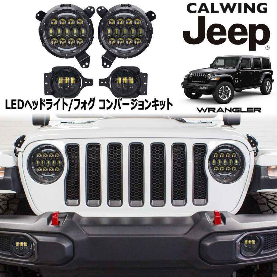 JEEP/ジープ WRANGLER/ラングラー JL '18y-   7インチLEDヘッドライト メタルビーム フォグライト LEDライトコンバージョンブラケットキット 【アメ車パーツ】
