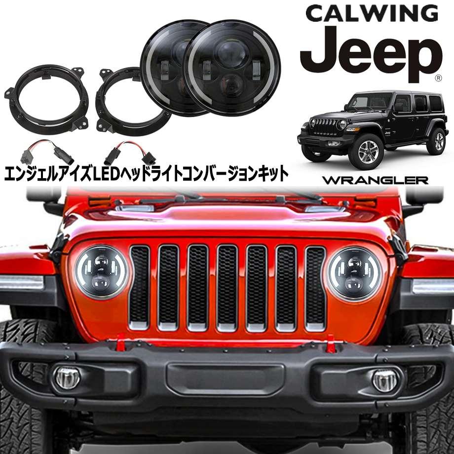 JEEP/ジープ WRANGLER/ラングラー JL '18y- | 7インチ エンジェルアイズ LEDヘッドライト LEDライトコンバージョンブラケット付き 【アメ車パーツ】