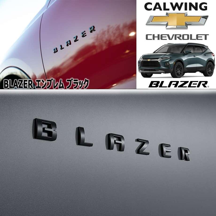 CHEVORET/シボレー BLAZER/ブレイザー '19y- | エンブレムパッケージ BLAZER ブラック GM純正【アメ車パーツ】