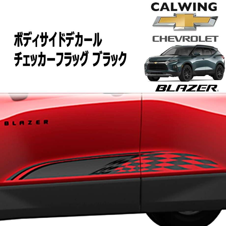 CHEVORET/シボレー BLAZER/ブレイザー '19y- | デカールパッケージ ボディサイド チェッカーフラッグ ブラック GM純正【アメ車パーツ】