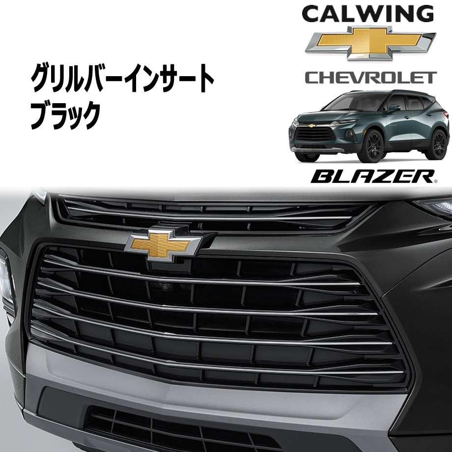 CHEVORET/シボレー BLAZER/ブレイザー '19y-   グリルバーインサート ブラック GM純正【アメ車パーツ】