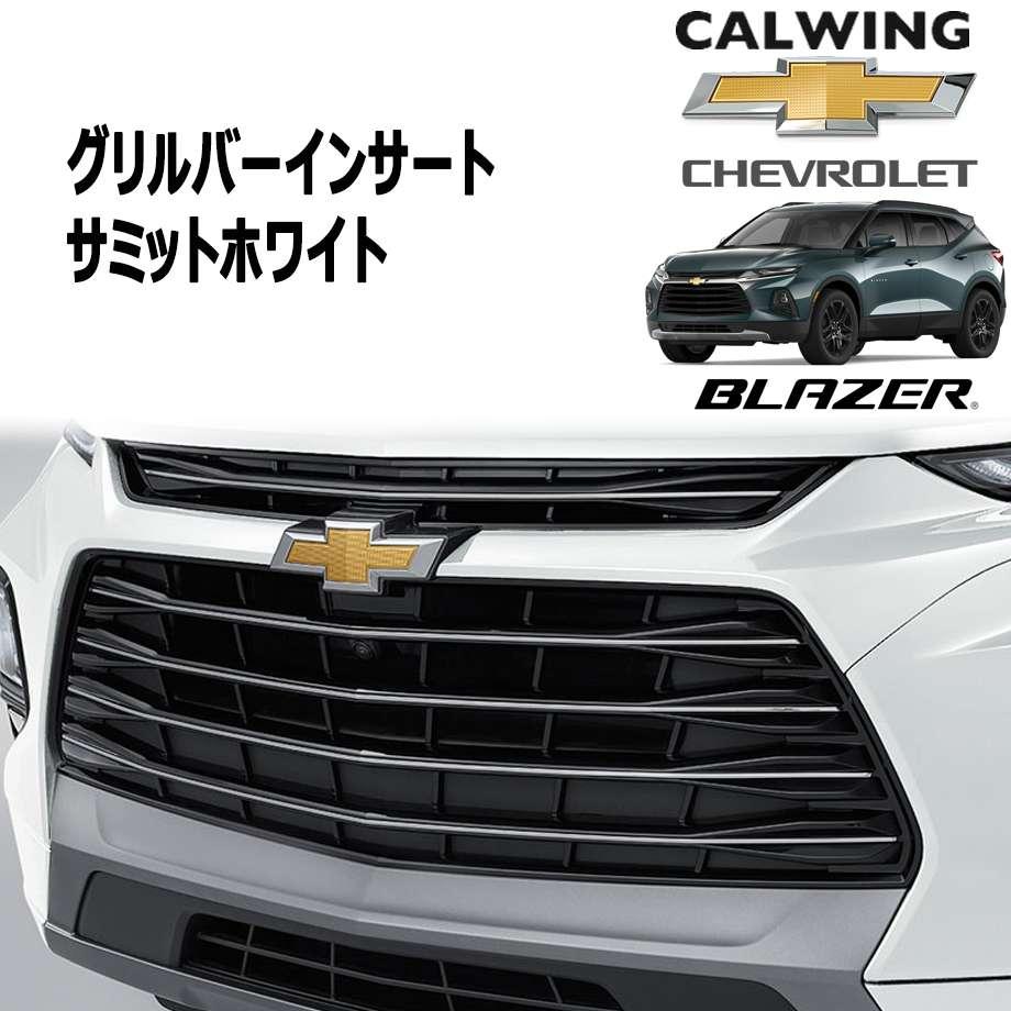 CHEVORET/シボレー BLAZER/ブレイザー '19y-   グリルバーインサート サミットホワイト GM純正【アメ車パーツ】