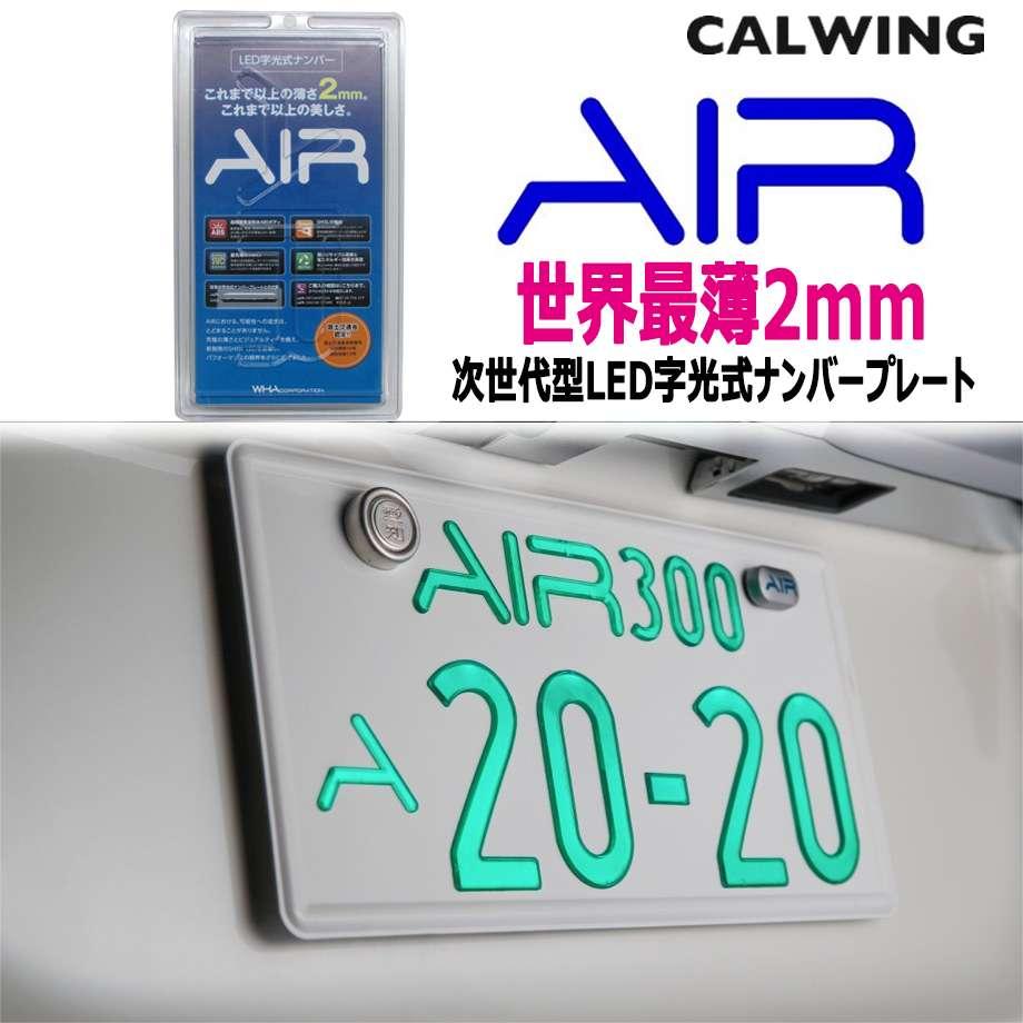 次世代型 世界最薄 2ミリ LED字光式ナンバープレート AIR/エアー 国土交通省認可品【汎用品】
