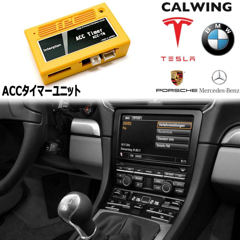 【ACCタイマユニット】ACC-TM エンジンOFF時のノイズ対策品 日本語取扱い説明書付 【欧州車パーツ】