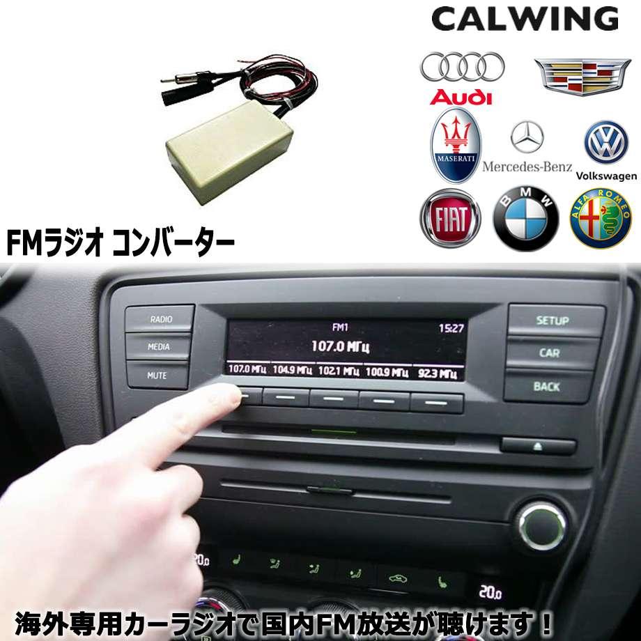 【FMラジオコンバーター】FMC-80 海外向けラジオ搭載車用 純正ラジオでFM放送視聴可 並行輸入車に最適 簡単取付 高感度