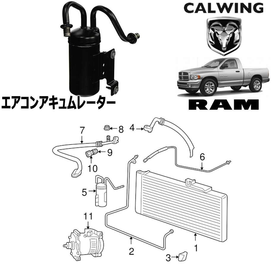 ラムピックアップ '03y-'08y   エアコンアキュムレーター MOPAR純正品 【アメ車パーツ】