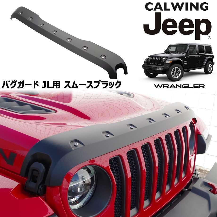 JEEP/ジープ WRANGLER/ラングラー JL '18y- フード プロテクター バグガード スムースブラック 【アメ車パーツ】