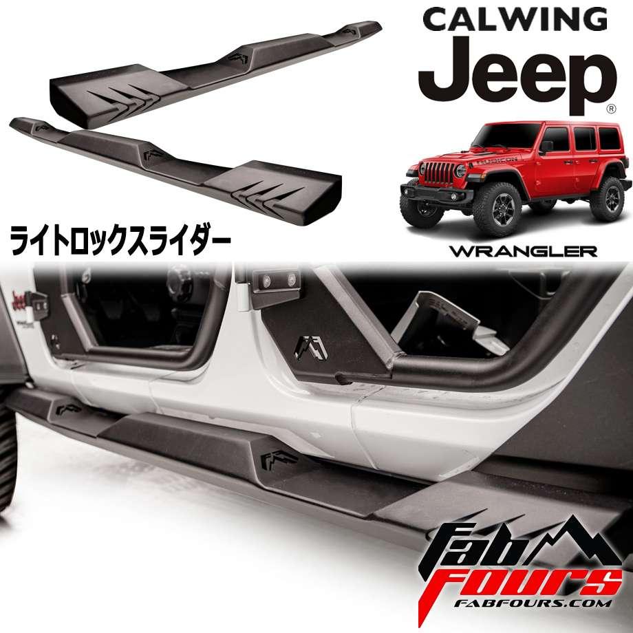JEEP/ジープ WRANGLER/ラングラー JL '18y- | アンリミテッド用 ロックスライダー サイドステップ MADE IN USA FAB FOURS/ファブフォース 【アメ車パーツ】