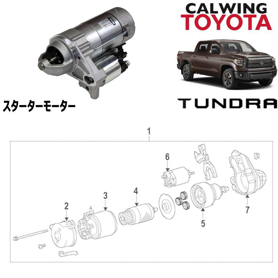 TOYOTA/トヨタ TUNDRA/タンドラ '07y-'18y | スターターモーター【逆輸入車パーツ】
