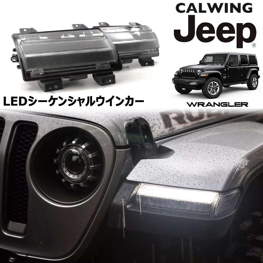 JEEP/ジープ WRANGLER/ラングラー JL '18y- | LEDシーケンシャルウインカー【アメ車パーツ】