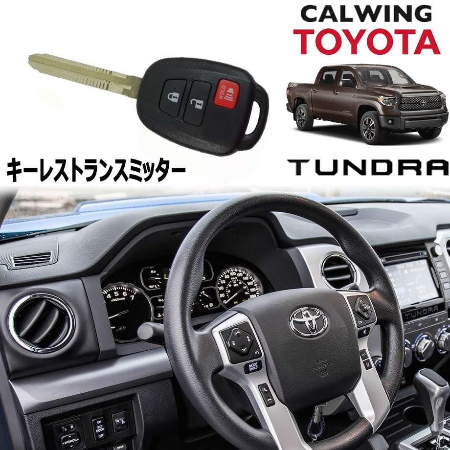 TOYOTA/トヨタ TUNDRA/タンドラ '17y- | キーレストランスミッター TOYOTA純正品【逆輸入車パーツ】