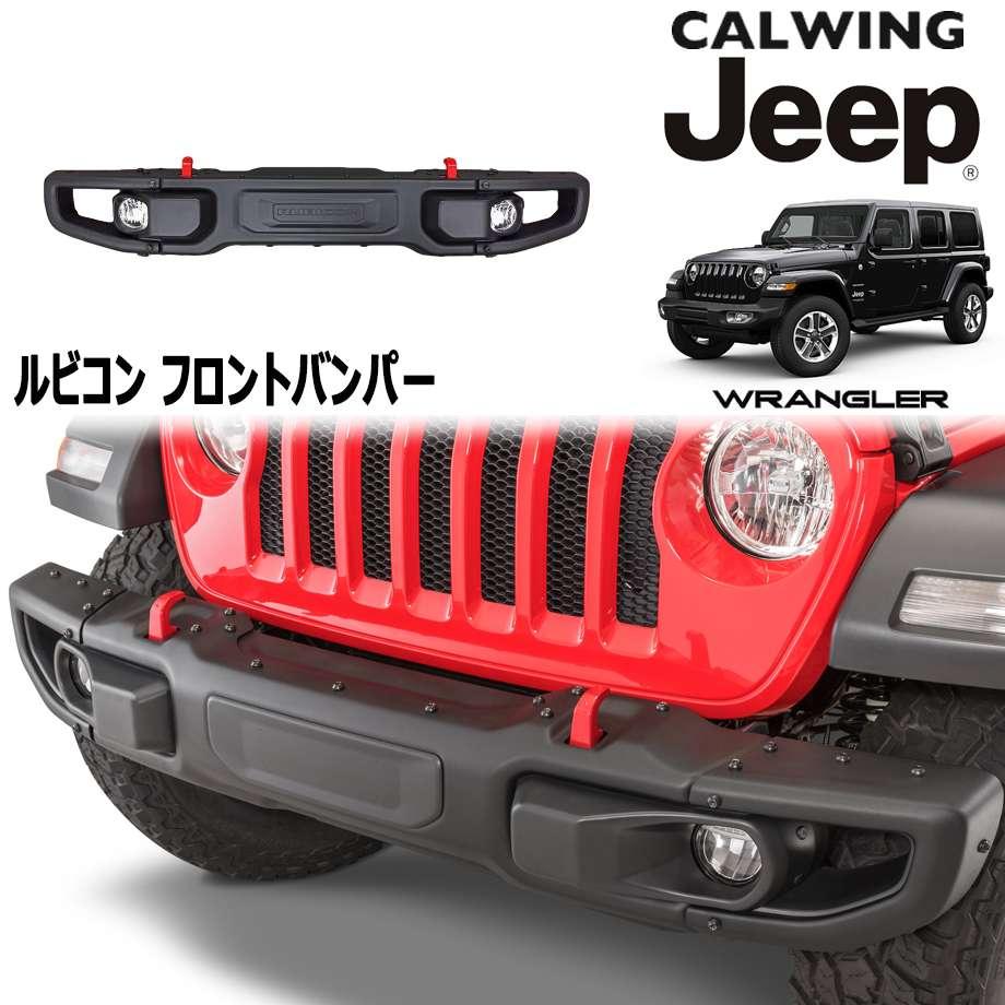 JEEP/ジープ WRANGLER/ラングラー JL/JT '18y- | フロントバンパー 3ピース成型 RUBICON/ルビコン MOPAR純正品【アメ車パーツ】