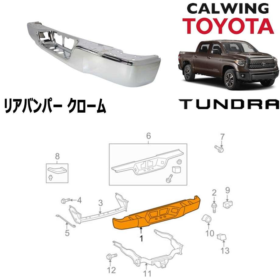 TOYOTA/トヨタ TUNDRA/タンドラ '07y-'13y | リアバンパー クローム アフターマーケットパーツ【逆輸入車パーツ】