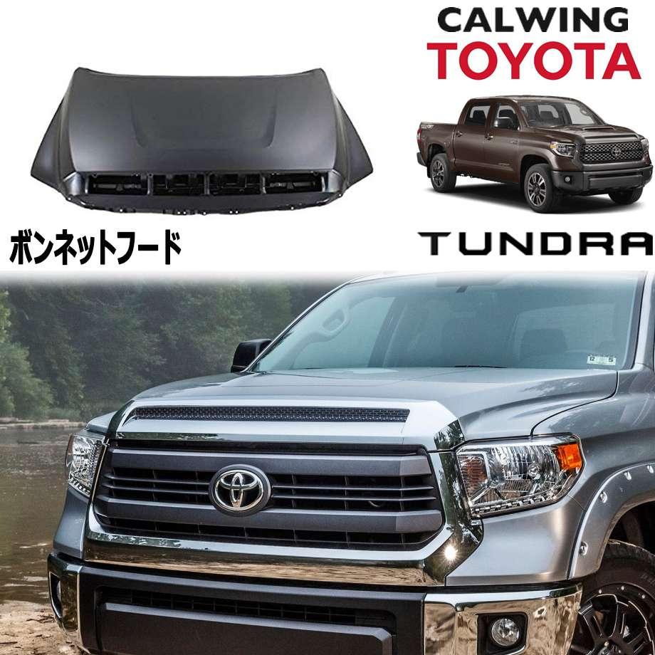 TOYOTA/トヨタ TUNDRA/タンドラ '14y- | ボンネットフード アフターマーケットパーツ【逆輸入車パーツ】